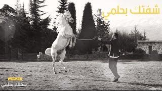 Assi Al Hallani ... Shiftak bi Helmi  | عاصي الحلاني ... شفتك بحلمي
