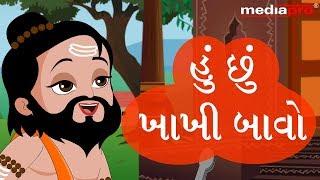 Gujarati Poem - Hu Chu Khakhi Bavo