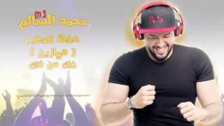 محمد السالم - ذاك من ذاك (موازين) 2017 ( Mohamed Alsalim (Mawazine