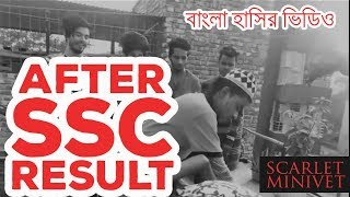 Best bangla Funny Video 2017 ||
