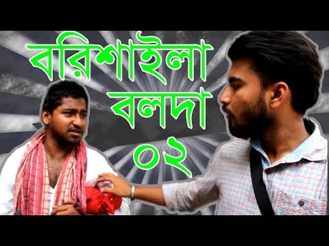 Xxx Mp4 Bangla New Funny Video বরিশাইলা বলদা Episode 02 New Video 2017 Purai Natok 3gp Sex