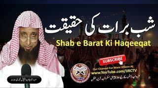 Shab e Barat Ki Haqeeqat    شب برات کی حقیقت     By Shaikh Javed Iqbal Muhammadi    IIRCTV