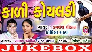 Kali Koyaldi   New Gujarati Song 2017   Indipop   Kamlesh Chauhan   Kokila Rathva