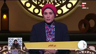 قلوب عامرة - خير الكلام.. السكوت عن عيوب الناس وآثاره