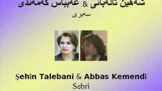 Shehin Talebani & Abbas Kemendi - Sebri .... سهبری