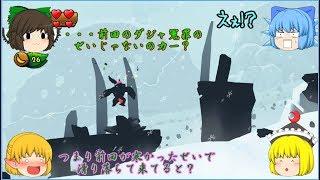 【ゆっくり実況】騒霊さんのDKトロピカルフリーズPart37