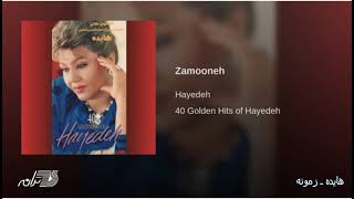 Hayedeh- Zamooneh هایده ـ زمونه