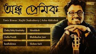 Latest Bengali Love Songs | Ondho Premik | Timir Biswas | Rajib Chakraborty | Ashu-Abhishek