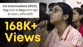 CA Intermediate (IPCC) Top करना या Pass करना बहुत ही आसान, जानिए कैसे?