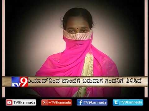 `Nanna Kathe`: Story of Savithri; Indian Woman Tortured in Saudi