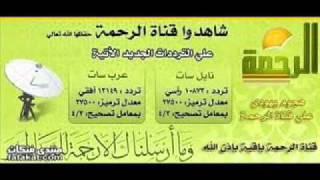 فتاوي قناة الرحمة للشيخ محمد حسان 3