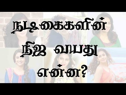 Real Age of Kollywood Top Actress|Tamil Actress Real Age|நடிகைகளின் உண்மையான வயது