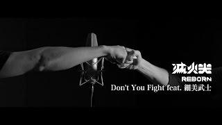 滅火器 Fire EX.-Don't You Fight(feat. 細美武士)