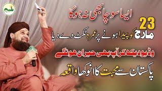 Interesting Incidents of Owais Raza Qadri | 23 March 2018 Pakistan Day