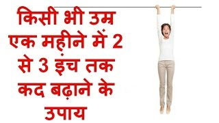 किसी भी उम्र में  एक महीने में 2 से 3 इंच तक कद बढ़ाने के उपाय Increase height after 18 years
