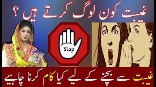 Backbiting Punishment In Islam | Neo pakistan | Neo News