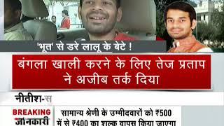 Bihar: Lalu Prasad Yadav