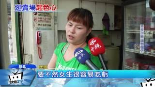 20170502中天新聞 賣場購物遇偷窺狼 長髮女遭看裙底