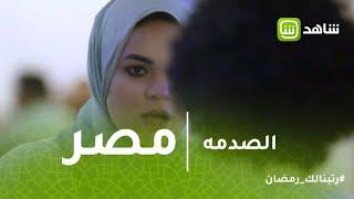 الصدمة | ابن يعنف والده ويعتدي عليه.. شاهد رد فعل المصريين