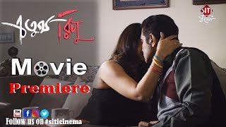Chathurtho Ripu | Movie premiere | Shilajit | Anjana Basu | Rii | Rudranil