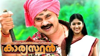 Karyasthan Malayalam Movie | Scenes | Dileep | Akhila | Suraj Venjaramood | Salim Kumar | Siddique