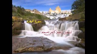 شيخ خالد الجليل سورة البقرة كامل Shaikh Khalid Al-Jalil Surah Al-Baqarah