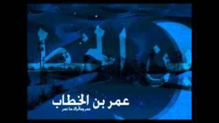 كنت ليلاً مع أمير المؤمنين عمر الفاروق ~ ادريس ابكر