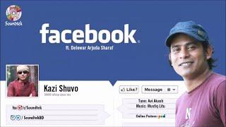 Kazi Shuvo - Facebook   ফেসবুক   New Bangla Song   Soundtek