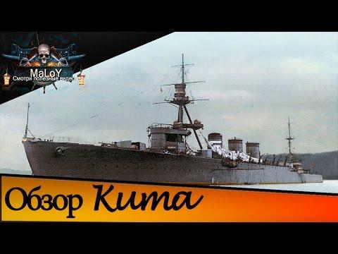 Xxx Mp4 Крейсер Kuma обзор 4 уровень Кума MaLoY World Of Warships 3gp Sex