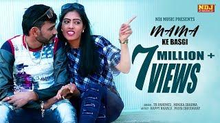हरयाणवी | Mama Ke Basgi | New Haryanvi Song मामा के बसगी | Happy Baralu, TR, ATPK | Latest Song 2017