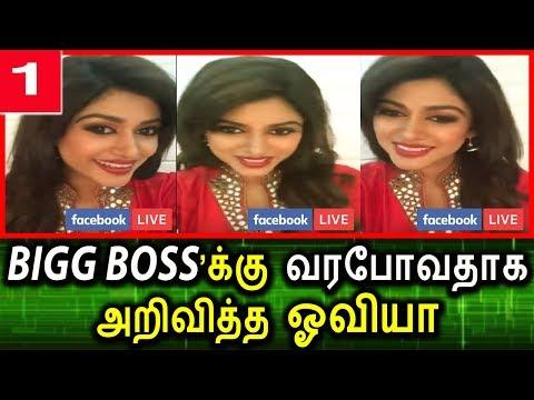 Xxx Mp4 BIGG BOSS'க்கு வரபோவதாக அறிவித்த ஓவியா Big Bigg Boss Tamil Today Live Vijay Tv Promo 18th August 3gp Sex