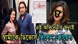 স্বামীকে ডিভোর্স দিলেন কোয়েল মল্লিক,জানালেন কোয়েল।Actress Koyel Mollik Divorce News