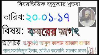 Kobor কবরের সওয়াল ও জওয়াব by Dr.mufti abul kalam azad bashar