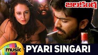 Jalakanta Telugu Movie Songs | Pyari Singari Item Song | Simbu | Harris Jayaraj | Mango Music