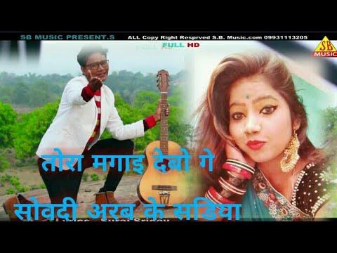 Xxx Mp4 Tora Magay Debu Ge Sodi Arab Ke Sadhiya New Nagpuri Song 2018 3gp Sex