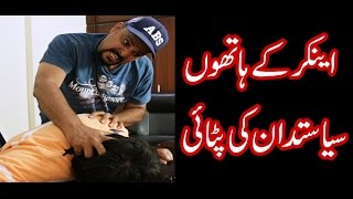 Fight in Talk Show in Pakistan - Tv Anchor ke Hatho Siasat daan ke petai Urdu/Hindi