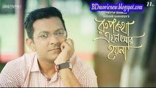 Bangla EiD Natok Rupkotha Akhon Ar Hoyna 2016 , HD Videos