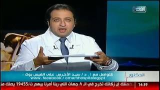 الدكتور   الجديد فى علاج بطانة الرحم المهاجرة مع الدكتور سيد الاخرس