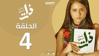 Episode 4  - Bent Esmaha Zat | (الحلقة الرابعة - مسلسل ذات ( بنت اسمها ذات