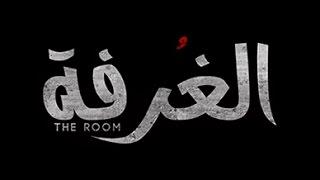 فيلم الغرفة | The Room