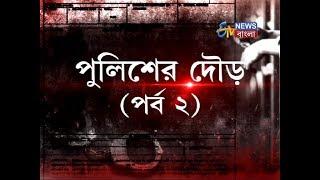 CHARGESHEET: পুলিশের দৌড় (পর্ব ২)। ETV NEWS BANGLA