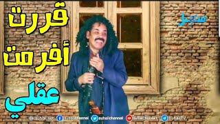 قررت افرمت عقلي - محمد الاضرعي- غاغه3