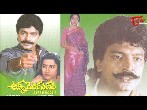 Xxx Mp4 Akka Mogudu Telugu Full Movie Rajasekhar Suhasini Divya Vani Kinnera Anjali TeluguOne 3gp Sex
