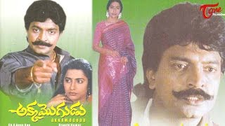 Akka Mogudu Telugu Full Movie | Rajasekhar, Suhasini, Divya Vani, Kinnera, Anjali | #TeluguMovie