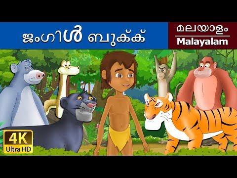 Xxx Mp4 ജംഗിൾ ബുക്ക് Jungle Book In Malayalam Fairy Tales In Malayalam Malayalam Fairy Tales 3gp Sex