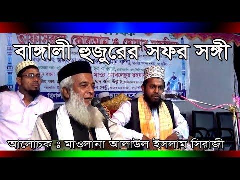 Xxx Mp4 Maulana Alaul Islam Siraji Moklesur Rahman Bangali Hujurer Sofor Songi 3gp Sex
