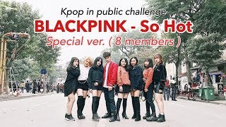 [SPECIAL] BLACKPINK - So Hot (BLACKLABLE remix)(8 MEMBERS) Dance Cover by Cli-max Crew