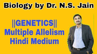 Multiple Allelism (Genetics) for Class 12th in Hindi Medium