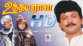 Uthama Raasa Full Movie HD உத்தமராசா பிரபு குஷ்பு நடித்த காதல் சித்திரம்