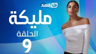 Malika Series - Episode 9  | مسلسل مليكة - الحلقة 9 التاسعة